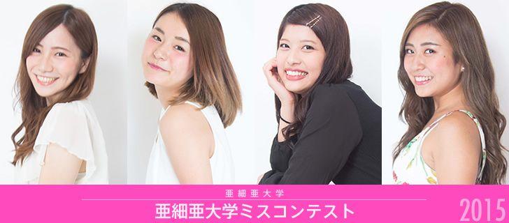 亜細亜大学ミスコンテスト2015 | MISS COLLE ミスコレ 日本初!ミスコンテストに特