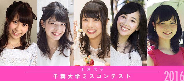 千葉大学ミスコンテスト2016 | M...