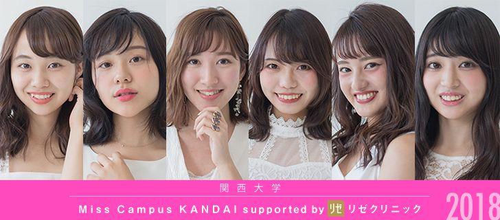 Miss Campus KANDAI2018 | MISS COLLE ミスコレ