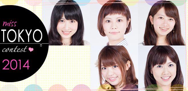 ミス東大コンテスト2014