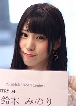 Miss.NANZANContest2018 EntryNo.4 鈴木みのり公式ブログ » Just another MISS COLLE BLOG 2018サイト site