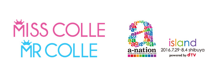 a-nation islandの野外を彩る a-nation island resort stage にて、MISS COLLE、MR COLLEのイベントが開催決定!