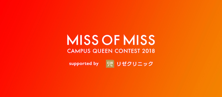 Miss of Miss CAMPUS QUEEN CONTEST 2018の受賞者が決定しました。
