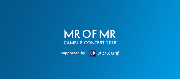 Mr. of Mr. CAMPUS CONTEST 2018の受賞者が決定しました。