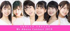 Ms Abeno Contest 2019 を公開しました。