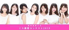 ミス慶應コンテスト2019を公開しました。