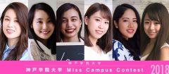 神戸学院大学 Miss Campus Contest2018を公開しました。