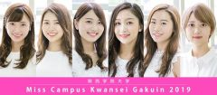 Miss Campus Kwansei Gakuin 2019を公開しました。