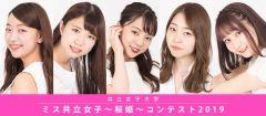 ミス共立女子〜桜姫〜2019を公開しました。