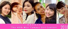 The 40th Miss Campus Girl Contest2018を公開しました。