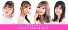 静岡県立大学 MISS CONTEST 2019 を公開しました。
