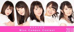 Miss Campus Contest2018を公開しました。