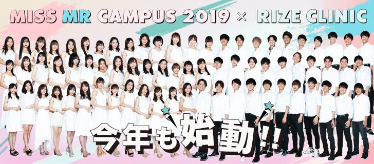 『MISS MR CAMPUS 2019 × リゼクリニック』今年も始動!